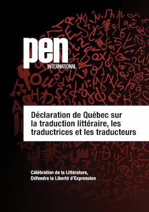 declaration_couv-e1472722249773