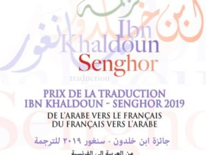 Prix de la traduction Ibn Khaldoun-Senghor 2019